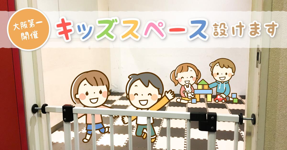 大阪第一開催キッズスペース
